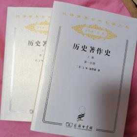 历史著作史. 上下卷 全两册