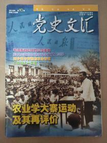 党史文汇2012_10  农业学大寨运动及其再评价