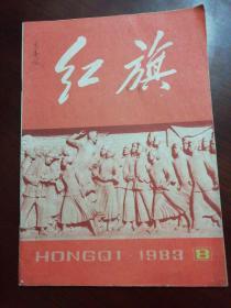 红旗杂志1983年第8期