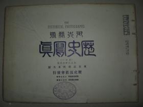 早期日本铜版纸精印 1914年6月《历史写真》日本博览会 松重中尉 葡萄牙宴会 日本皇太后葬礼