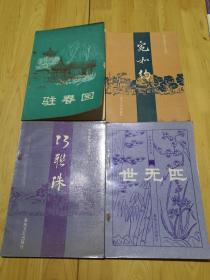 明末清初小说选刊:世无匹、巧联珠、驻春园、宛如约(4册合售)