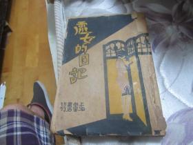 1940年 韦玉萍《处女的日记》 上海南星书店印行 D7