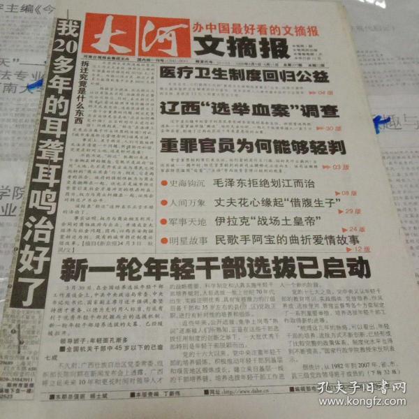 大河文摘报2009.4