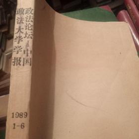期刊 中国政法大学学报 政法论坛
