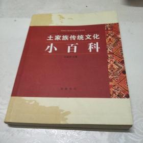 土家族传统文化小百科