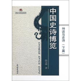 中国神话博览:神话与 诗( 下)段宝林9787105108343民族出版社宗教