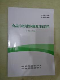 食品行业共性问题及对策清单(2015版)