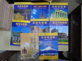 世界分国系列地图册:《日本地图册》《日本历史  》《德国地图册》《美国地图册》《西班牙 葡萄牙地图册》《意大利地图册》《希腊地图册》《法国地图册》【8册合售】