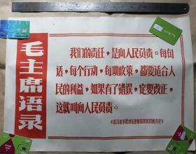 宣传画:毛主席语录  (5)4开