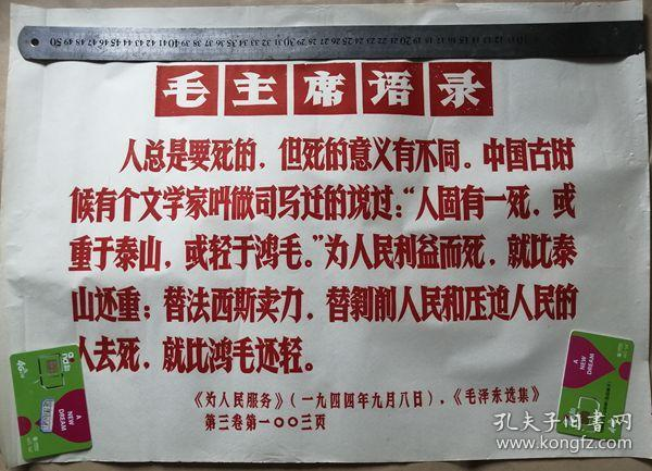 宣传画:毛主席语录  (2)4开