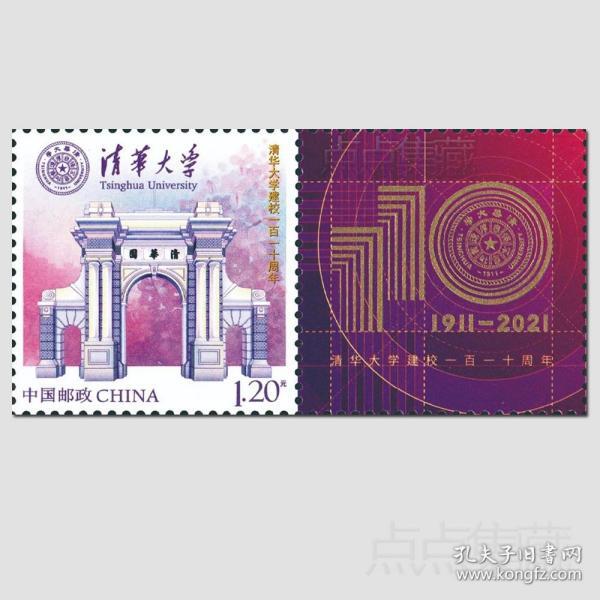 个53 清华大学建校110周年校庆纪念个性化邮票 2021年