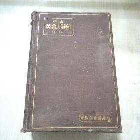 综合英汉大辞典 下册
