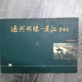 运河明珠一吴江