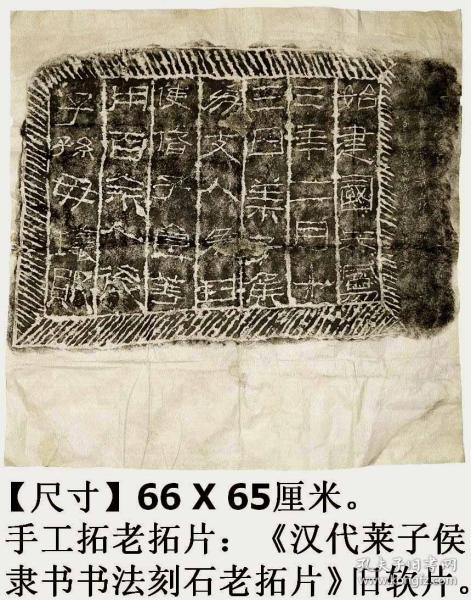 《汉代莱子侯隶书书法刻石老拓片》旧软片◆近现代原石手工拓老拓片◆【尺寸】66 X 65厘米。