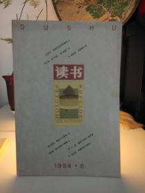 读书(1994-8)