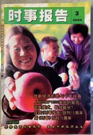 《时事报告》2004年第3期(总183期)