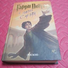 俄文原版 哈利波特与死亡圣器