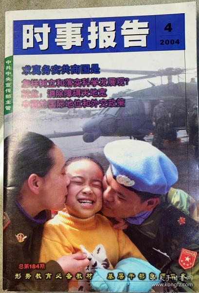 《时事报告》2004年第4期(总184期)