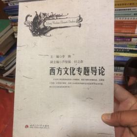 西方文化专题导论