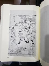 【包邮】容与堂刊忠义水浒传 精装6册全