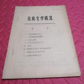 傣族文学概况