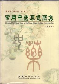 《常用中药原色图集:植物药》【正版现货,有字迹。请自鉴】