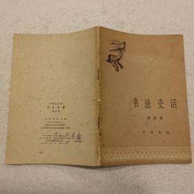 书法史话(32开)平装本,1984年一版一印