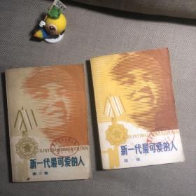 新一代最可爱的人(一、二)  两册。解放军文艺社