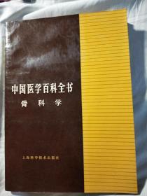 中国医学百科全书--骨科学【上海科学技术出版社1984年一版一印