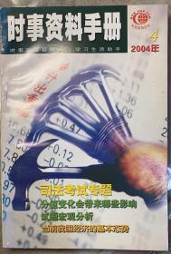 《时事资料手册》(双月刊)2004年第4期(总第44期)