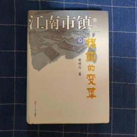 江南市镇:传统的变革(一版一印)