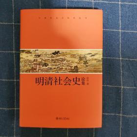 明清社会史论集