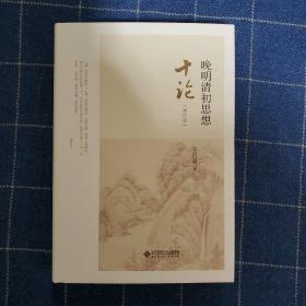 晚明清初思想十论(增订版)(毛边本)