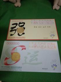 中华人民共和国第八届运动会冠军金牌纪念 首日封(龚学平伍绍祖签名)一套2枚包邮挂