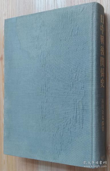 日文原版书 日中戦后関系史 单行本  古川万太郎  (著)