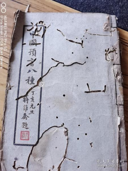 中国八大奇书合订一本,推背图,烧饼歌,藏头诗,,梅花诗,黄药禅师诗,金陵塔藏碑,马前课,有些虫蛀,可以阅读