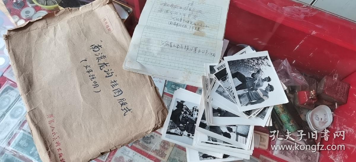 河北人民美术出版社,出版稿出版照片、南滚龙沟挂图一套