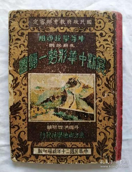 民国二十年老地图册《最新中华形势一览图》,有大幅孙总理实业计划图(很多单卖实业计图,其实就是这本书的附图)。