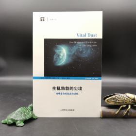 特惠  生机勃勃的尘埃:地球生命的起源和进化——世纪人文系列丛书·开放人文