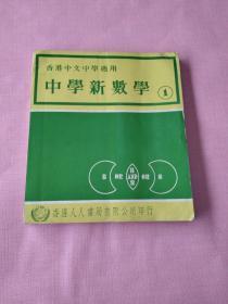 中学新数学(全十册 第一册)人人书局 1975年