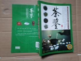 茶鉴:中国名茶品鉴和茶艺欣赏全书  含光盘一张