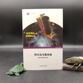 特惠  阿尔法与奥米伽:寻找宇宙的始与终——世纪人文系列丛书·开放人文