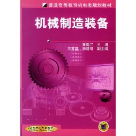 正版旧书 机械制造装备 黄鹤汀 机械工业出版社