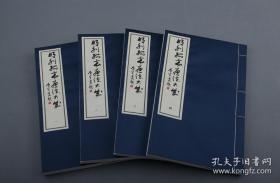 【复印件】 《明刊孤本画法大成》一函四册 编号蓝印本,著名书法家曾星亮题签