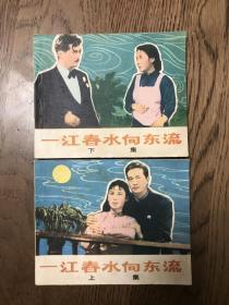 一江春水向东流(上、下2册)