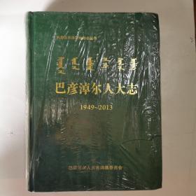 巴彦淖尔人大志(1949~2013)