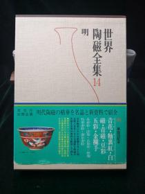 世界陶磁全集 14 明昭和51年初版初印一函一册全 附带月报、腰封