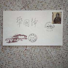 毛泽东同志诞生九十周年 首日封签名封纪念封