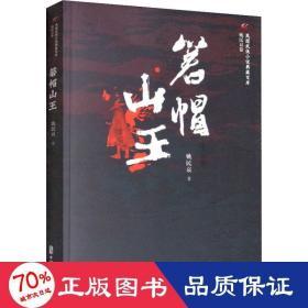 箬帽山王/民国武侠小说典藏文库·姚民哀卷