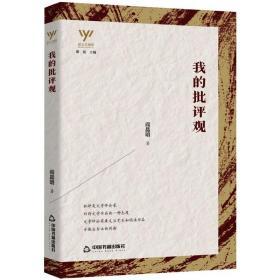我的批评观 中国现当代文学理论 阎晶明 新华正版